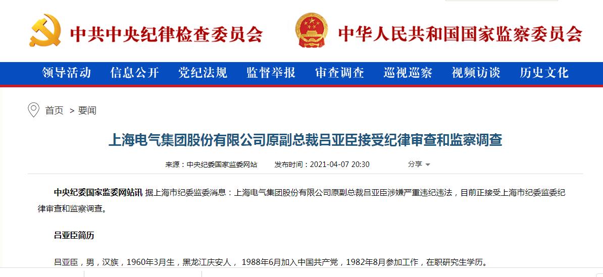上海电气集团股份有限公司原副总裁吕亚臣接受纪律审查和监察调查