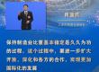 肖亚庆《人民日报》撰文:奋力谱写制造强国和网络强国建设新篇章