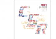 中国银行发布支持产业链供应链现代化水平提升的十五条措施