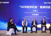 中国信通院发布系列报告—— 5G发展正当其时 网络建设应适度超前