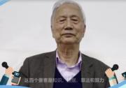 院士专访:中国科技如何自强自立?