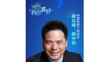 会员远东控股集团创始人、董事局主席、党委书记蒋锡培:碳达峰、碳中和将重构整个制造业