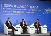 火链科技出席博鳌亚洲论坛 探讨产业链供应链新趋势