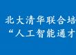 """北大清华联合设立""""人工智能通才""""班,清华设在自动化系"""