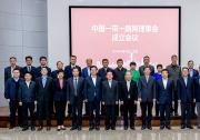 中国一带一路网理事会在京成立