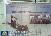 新闻联播:走景婺黄(常)高速 看绿水青山美丽中国