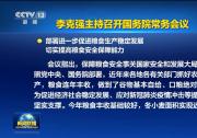 李克强主持召开国务院常务会议 部署进一步促进粮食生产稳定发展等