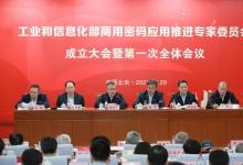田玉龙出席工业和信息化部商用密码应用推进专家委员会成立大会 暨第一次全体会议