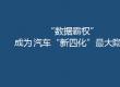 """""""数据霸权""""成为 汽车""""新四化""""最大隐患"""