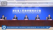 湖北省人民政府办公厅关于印发 湖北省制造业产业链链长制实施方案 (2021-2023年)的通知