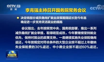 李克强主持召开国务院常务会议 决定将部分减负稳岗扩就业政策期限延长到今年底