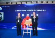 智能自动化与智慧能源高峰论坛在榆举行