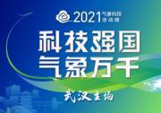 中国气象局印发通知要求进一步强化强对流天气监测预报预警服务