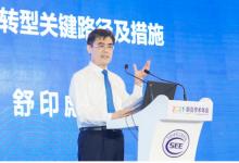 中国华能舒印彪:以党史学习教育成效推动高质量发展