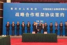 国机集团与重庆市人民政府签署战略合作框架协议