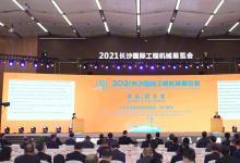 田玉龙出席2021长沙国际工程机械展览会开幕式