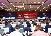 第十二届中国卫星导航年会在南昌开幕,刘奇书记出席开幕式并致辞