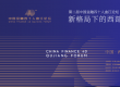 """第二届中国金融四十人曲江论坛召开 聚焦""""新格局下的西部新发展"""""""