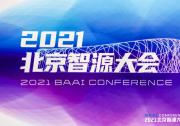 """第三届北京智源大会开幕,全球最大智能模型""""悟道2.0""""重磅发布"""