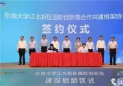 东南大学江北新区国际创新港启动建设 省委书记娄勤俭出席