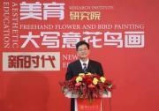 中国大写意花鸟画研究院今日在浙工大成立,何水法担任院长