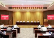 中央企业专职外部董事党委成立