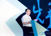 合肥市长罗云峰:高质量发展离不开高质量产业