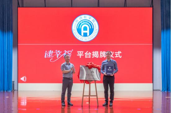 6月9日下午,南京信息工程大学自动化学院与逮幸福公益平台共建的逮幸福驿站揭牌仪式举行,600多名师生在学校大礼堂见证了这一幸福时刻。