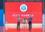 """南京信息工程大学自动化学院与逮幸福公益平台共同探索""""育新人""""模式"""