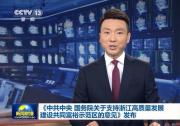 《中共中央 国务院关于支持浙江高质量发展建设共同富裕示范区的意见》发布