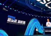 2021全球智慧物流峰会杭州举行 菜鸟坚持客户价值驱动提供普惠服务