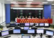 中国华电自主安全可控集控系统在黔源电力成功投运