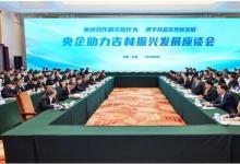 国药集团刘敬桢董事长参加央企助力吉林系列活动