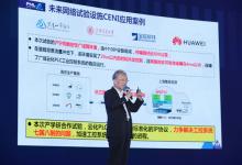 华为、紫金山实验室、上海交大、宝信软件合作完成全球首个广域云化PLC试验