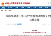 胡春华强调:齐心协力加快推动国家乡村振兴重点帮扶县发展