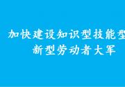 胡春华强调 加快建设知识型技能型创新型劳动者大军