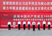 国资委机关热烈庆祝中国共产党成立100周年  隆重举行升旗仪式暨党员重温入党誓词仪式
