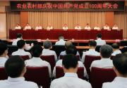 农业农村部召开庆祝中国共产党成立100周年大会