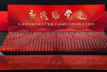 江苏省庆祝中国共产党成立100周年大型歌咏文艺演出《永远跟党走》举行 娄勤俭吴政隆黄莉新张