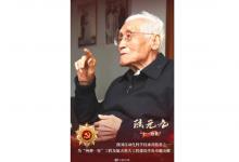 """南京大学校友陆元九被授予""""七一勋章"""""""