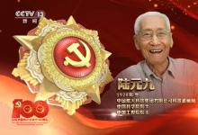 """自动化所奠基人陆元九荣获""""七一勋章"""""""