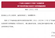 广东省人民政府关于印发广东省制造业数字化转型实施方案及若干政策措施的通知