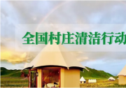 全国村庄清洁行动现场会丨农业农村部、国家乡村振兴局在甘肃甘南召开全国村庄清洁行动现场