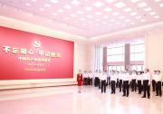 """工业和信息化部党组带领党员干部参观""""'不忘初心、牢记使命'中国共产党历史展览"""""""