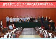 首钢京唐MCCR-DUE产线达产暨项目验收签字仪式举行