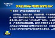 李克强主持召开国务院常务会议 部署进一步推动医保服务高效便民等