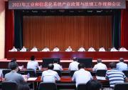 王江平出席2021年工业和信息化系统产业政策与法规工作视频会议