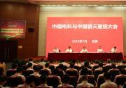 """中国电科与中国普天重组大会在京举行  积极稳妥推进重组整合 更好建设信息通信产业""""国家队"""