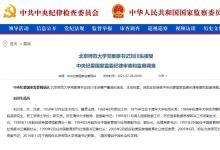 北京师范大学党委原书记刘川生接受  中央纪委国家监委纪律审查和监察调查