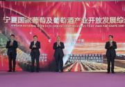 宁夏国家葡萄及葡萄酒产业开放发展综合试验区建设启动